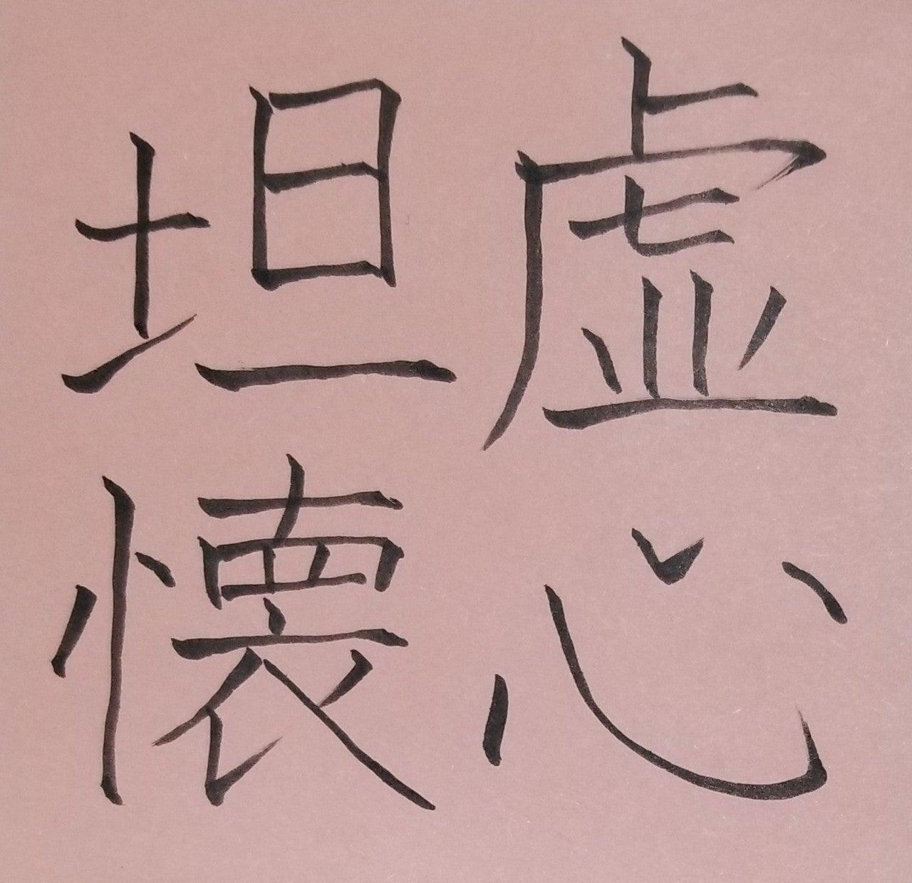 坦 懐 使い方 虚心 四字熟語「虚心坦懐(きょしんたんかい)」の意味と使い方:例文付き