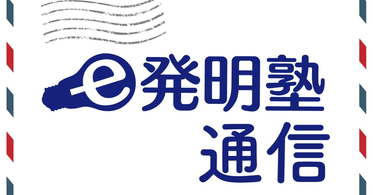 e発明塾通信販売トップ画