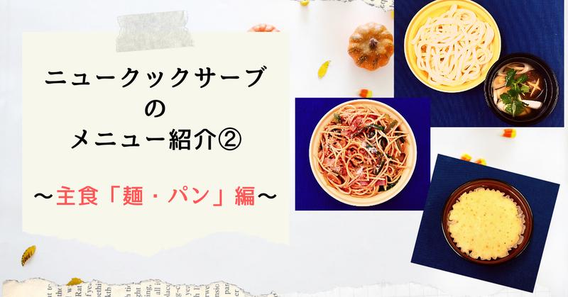 アイシェフ_-_メニュー紹介_note3