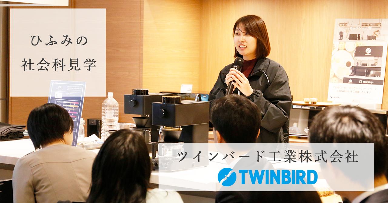 note_記事TOP_社会科見学_logo