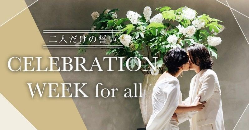 2人だけの誓い CELEBRATION WEEK for all