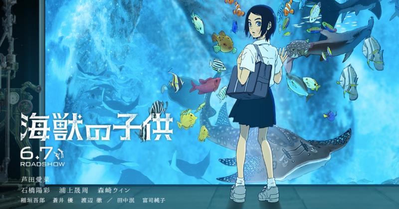 アニメーション映画_海獣の子供_公式サイト