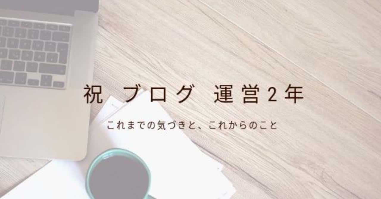 祝_ブログ_運営2年