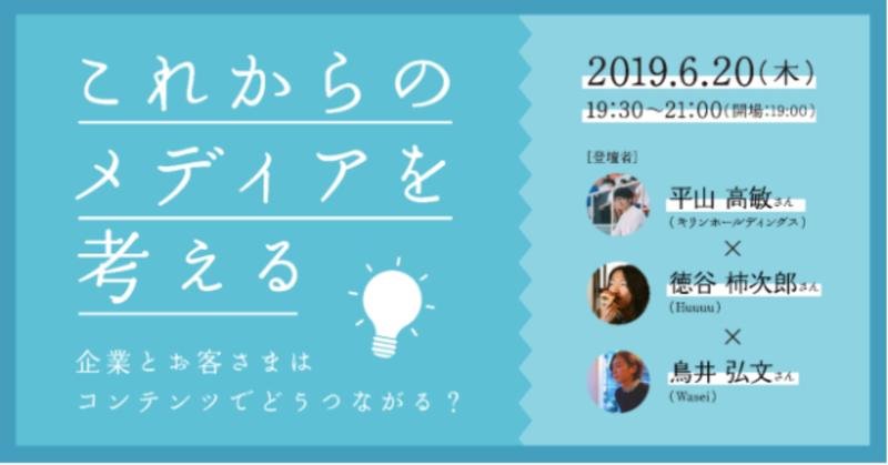 スクリーンショット_2019-06-21_10