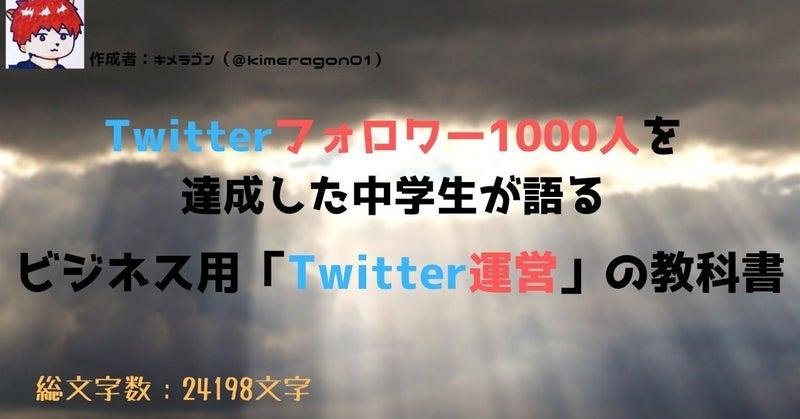 Twitterフォロワー1000人を_達成した中学生が語る