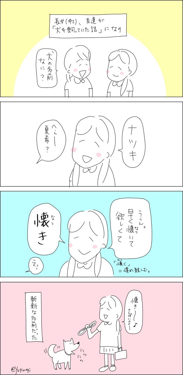 女の子 キラキラ ネーム