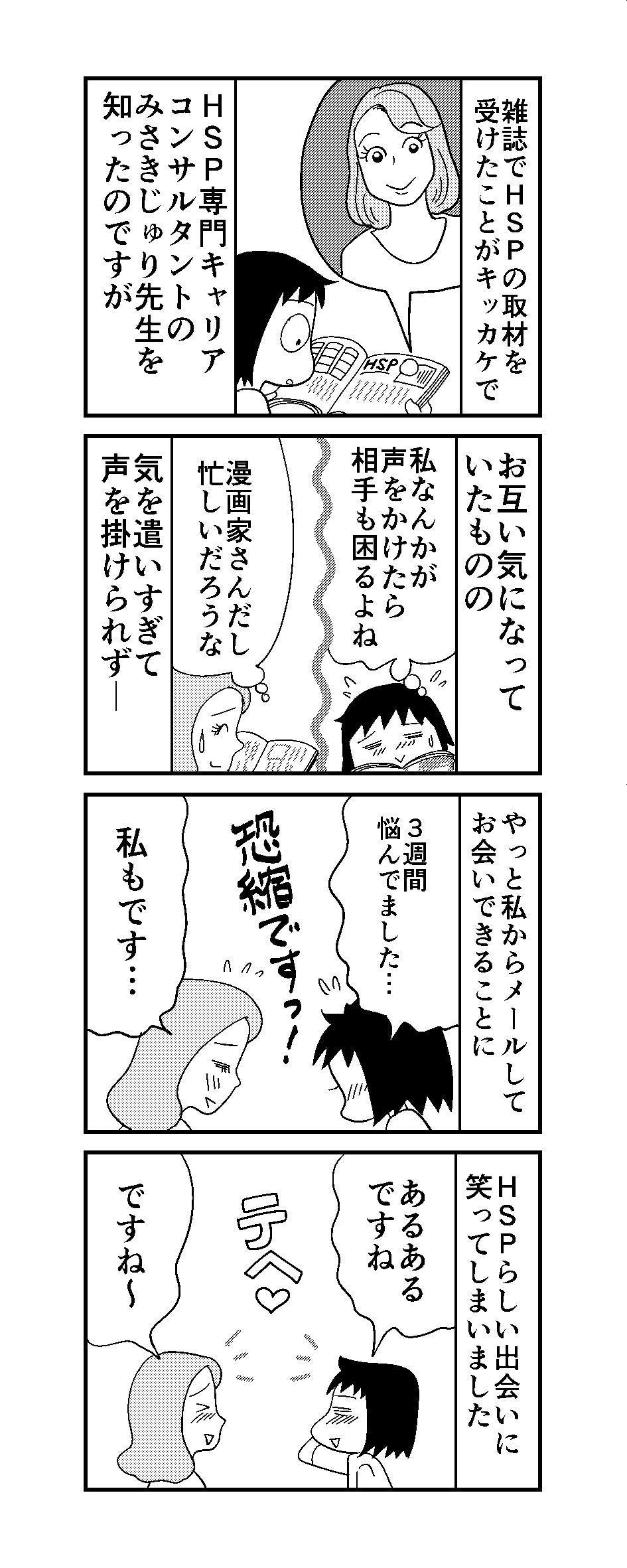 週刊HSP_1_10完成_004