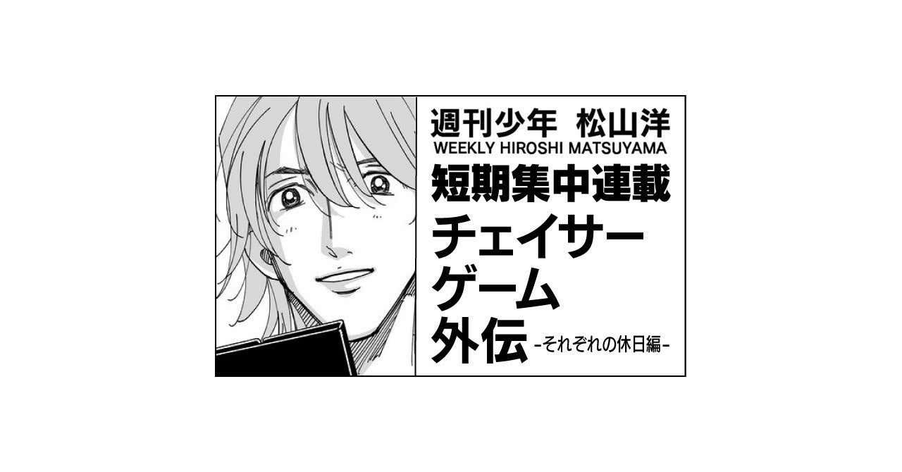 04_外伝カット