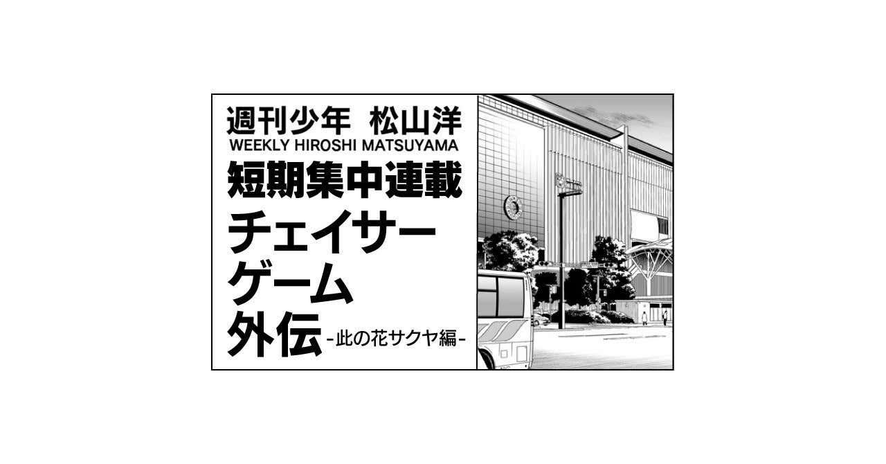03_外伝カット
