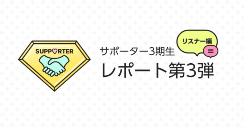 サポーター事後レポート_note用3