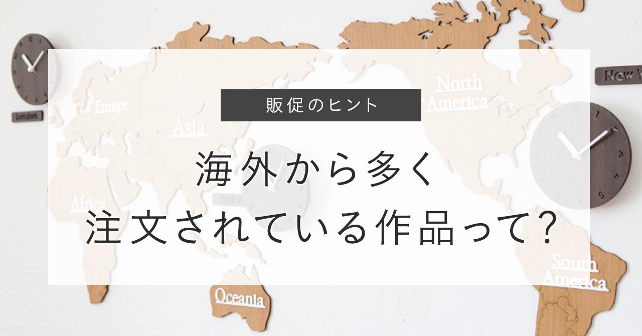 タイトル_販促のヒント_海外購入ランキング