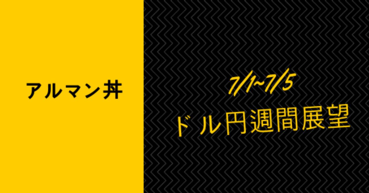 本日の収支報告_日記_-_2019-07-01T004435