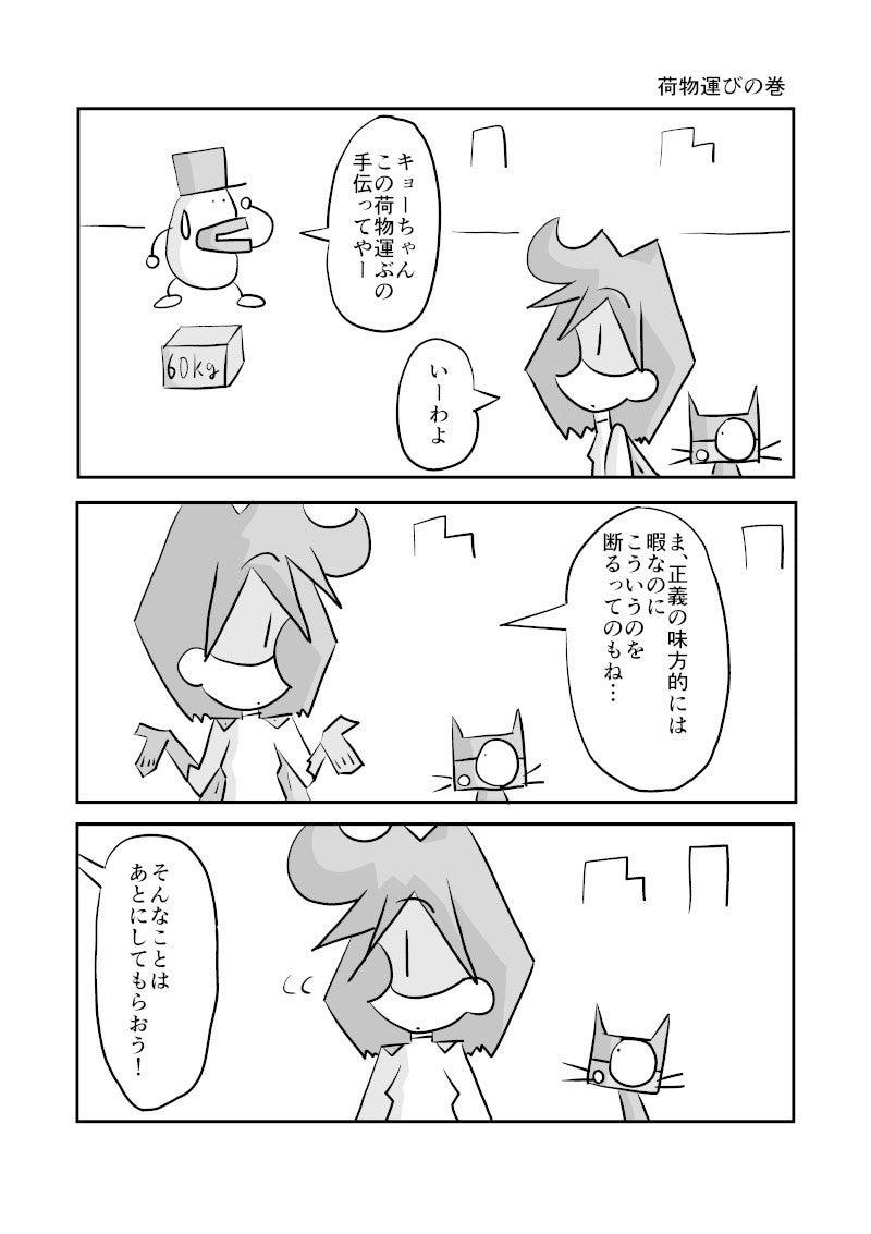 キャプテン_キョーコさん10_001
