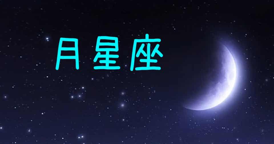 月星座で裏側の自分を見てみるとか|naturianne|note
