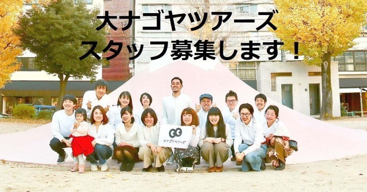 スタッフ募集トップ画像_富士山すべり台_文字入り