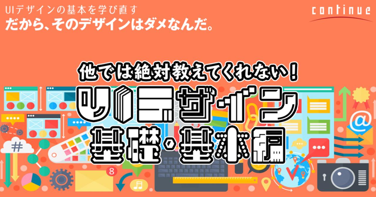 UIデザイン基礎基本編