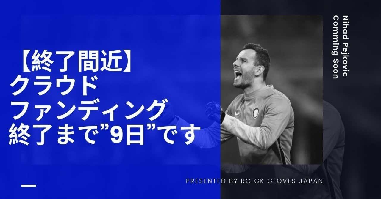 __あとはGKだけだ_と言われいる日本サッカーを変えるのコピーのコピー