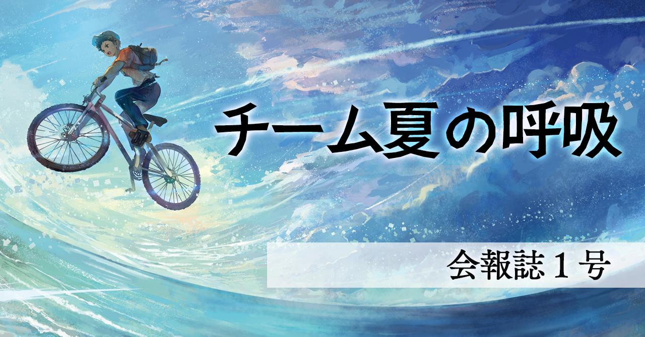 夏の呼吸_会報誌1号_2