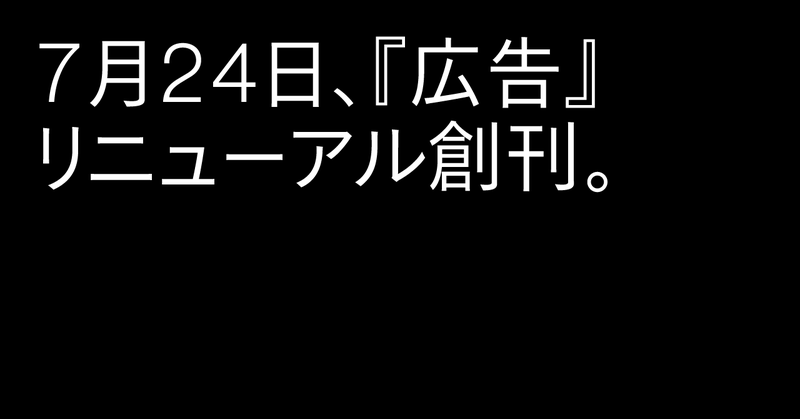 リニューアル創刊