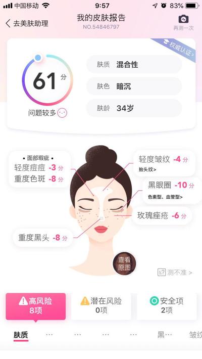 肌 診断 アプリ