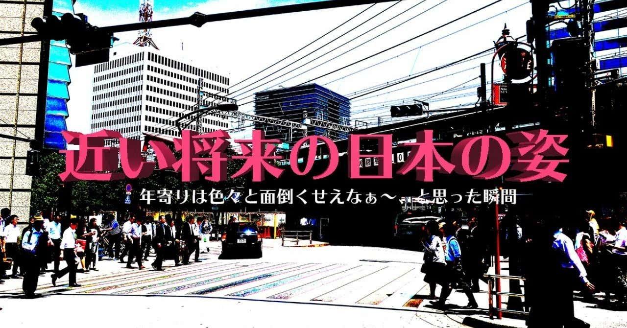近い将来の日本の姿