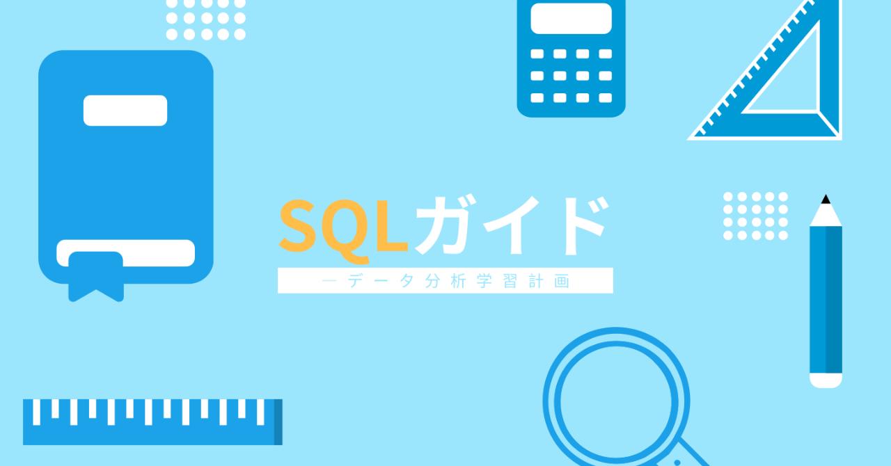 SQLガイド
