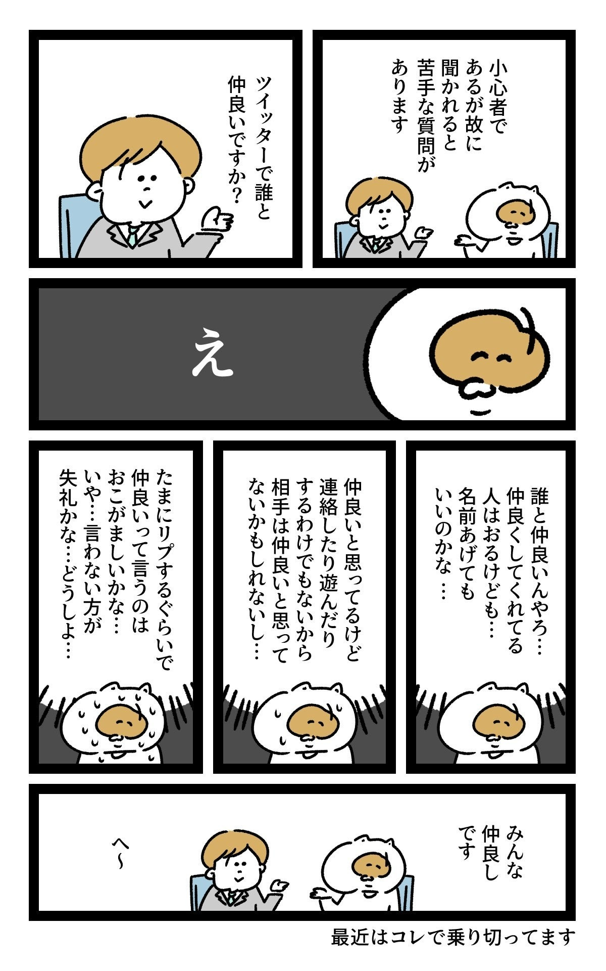 tw_仲良し