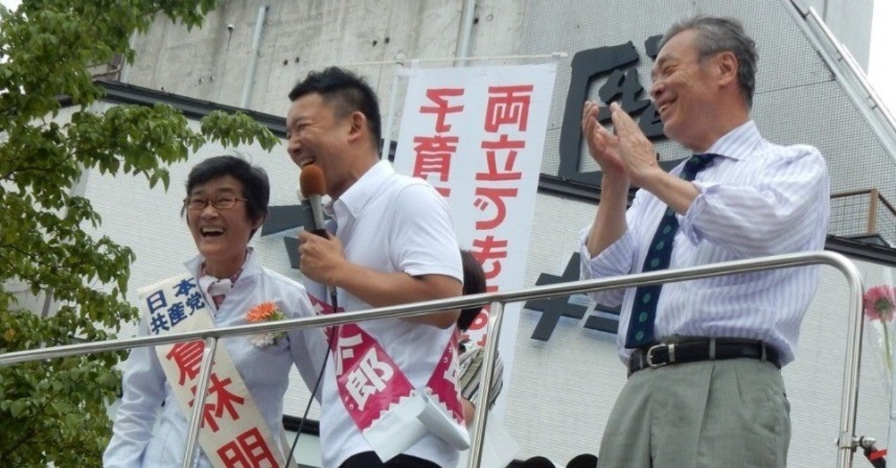 太郎 共産党 山本