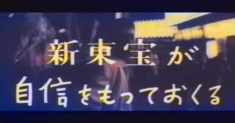 東宝 映画