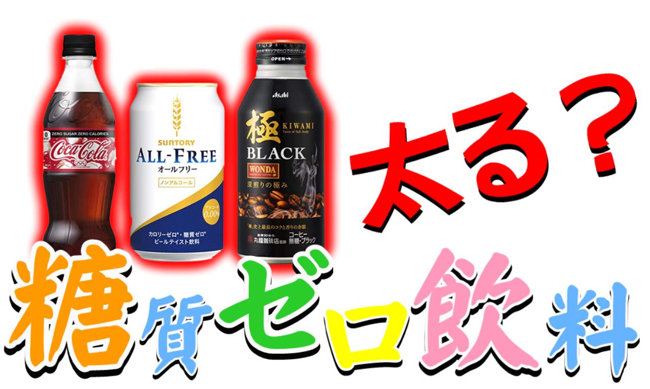太る コーラ ゼロ カロリー