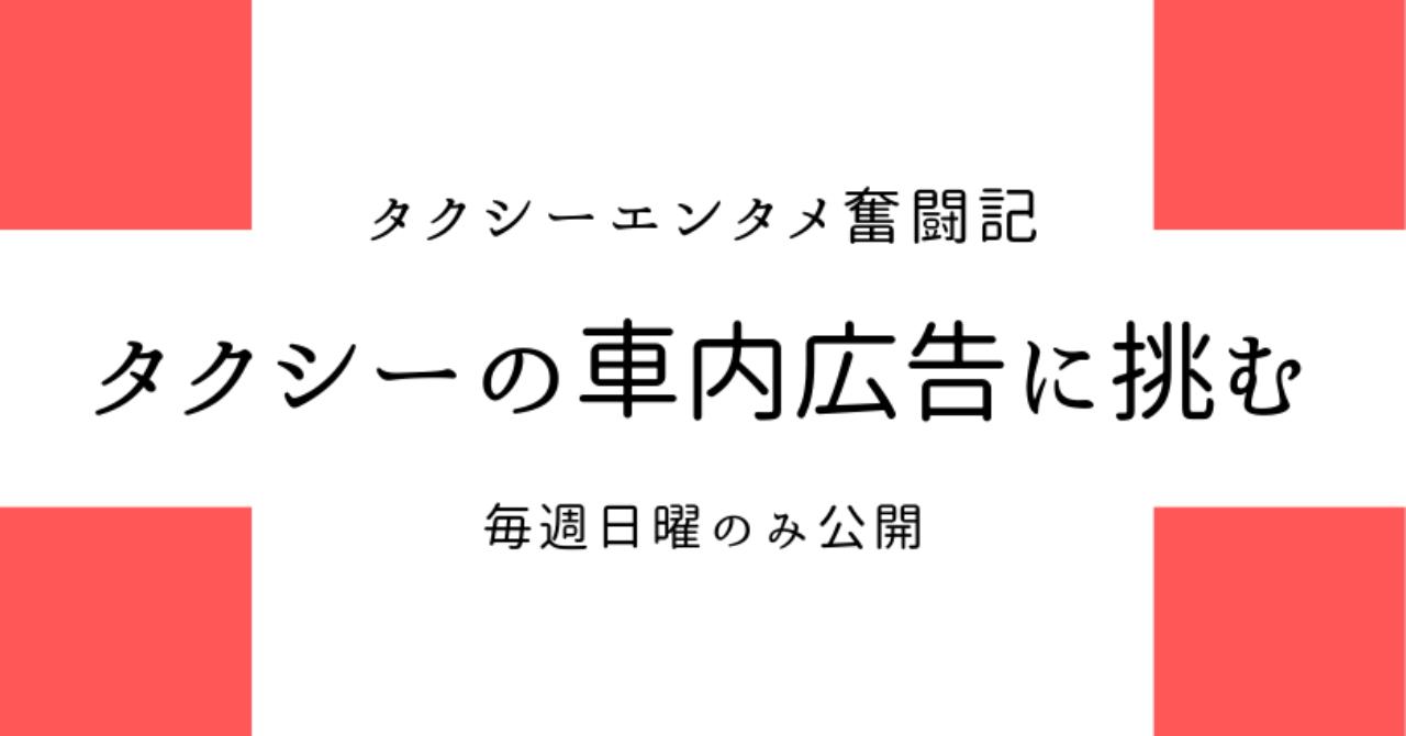 タクシーエンタメ奮闘記