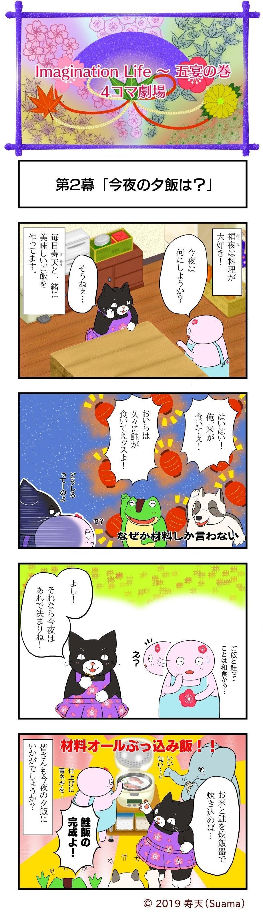 4コマ漫画-第2幕