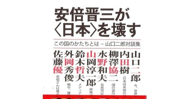 安倍晋三が日本_を壊す_Fotor