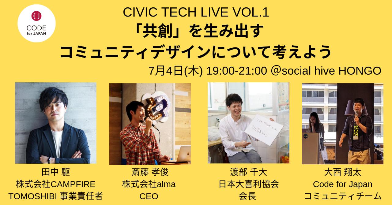 Civic_tech_live1_横