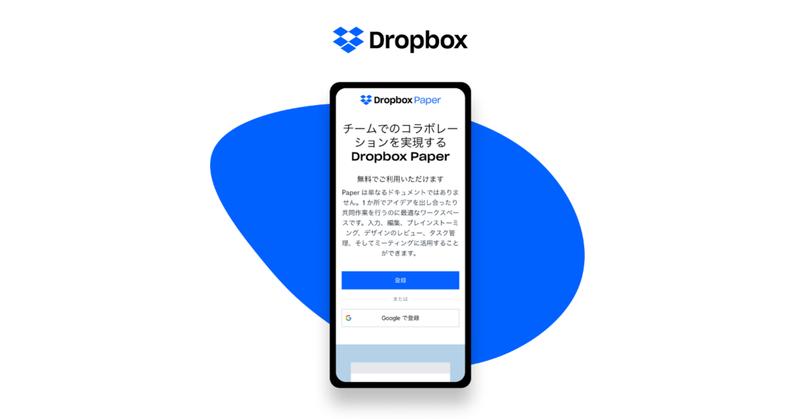 Dropboxストーリー