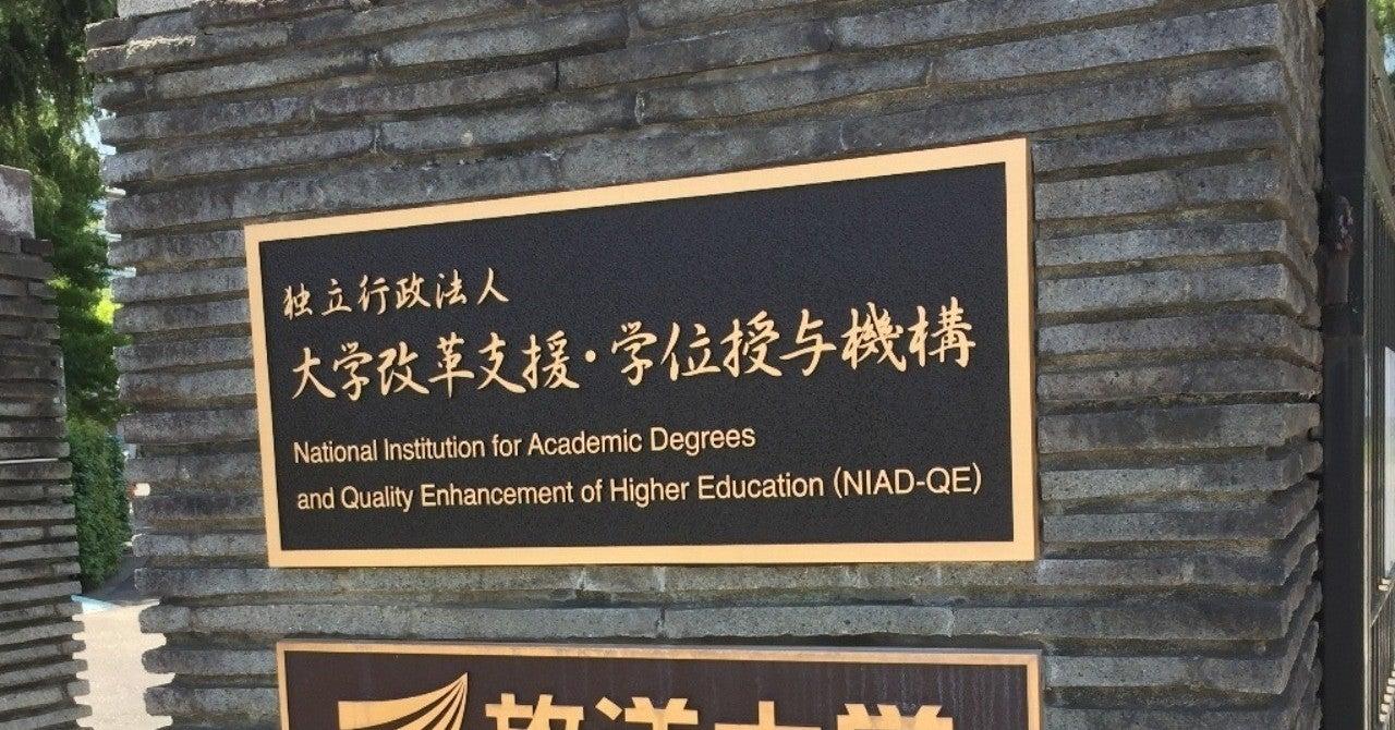 大学 評価 学位 授与 機構
