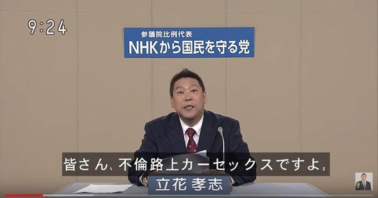 選挙ウォッチャー】 参院選2019・NHKから国民を守る党