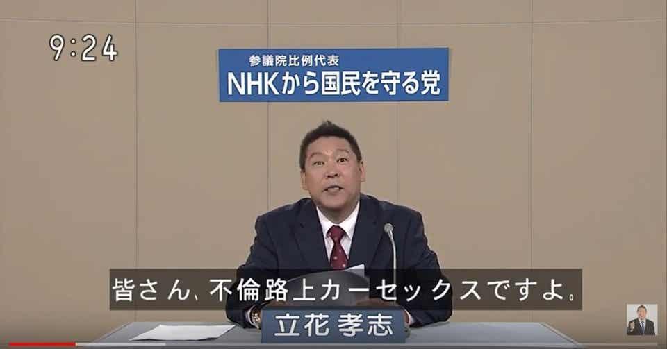 選挙ウォッチャー】 参院選2019・NHKから国民を守る党について ...