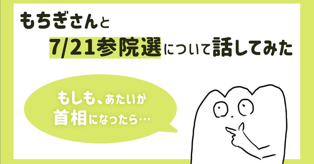 もちぎ_アイキャッチ