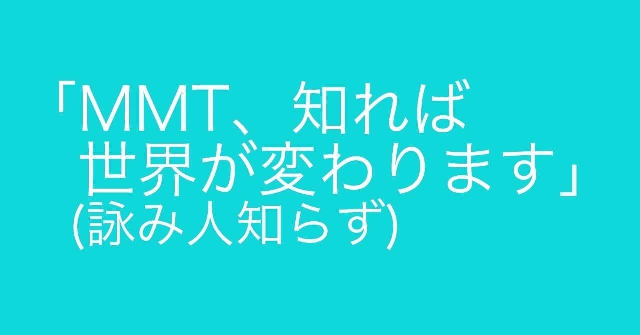 MMT解説1