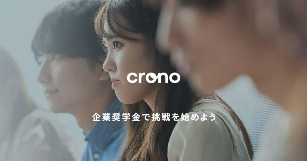 Cronoカバー写真