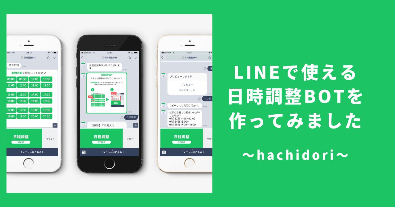 LINEで使える日時調整BOTを作ってみました__1_
