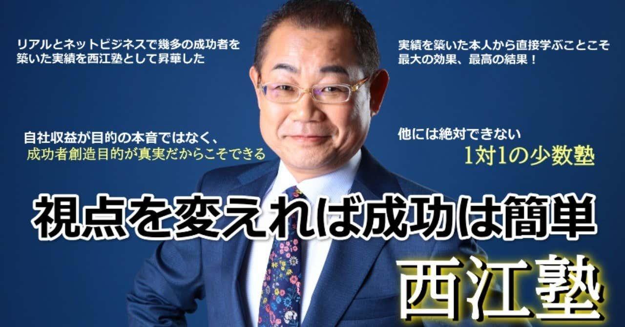 新ヘッダー西江塾