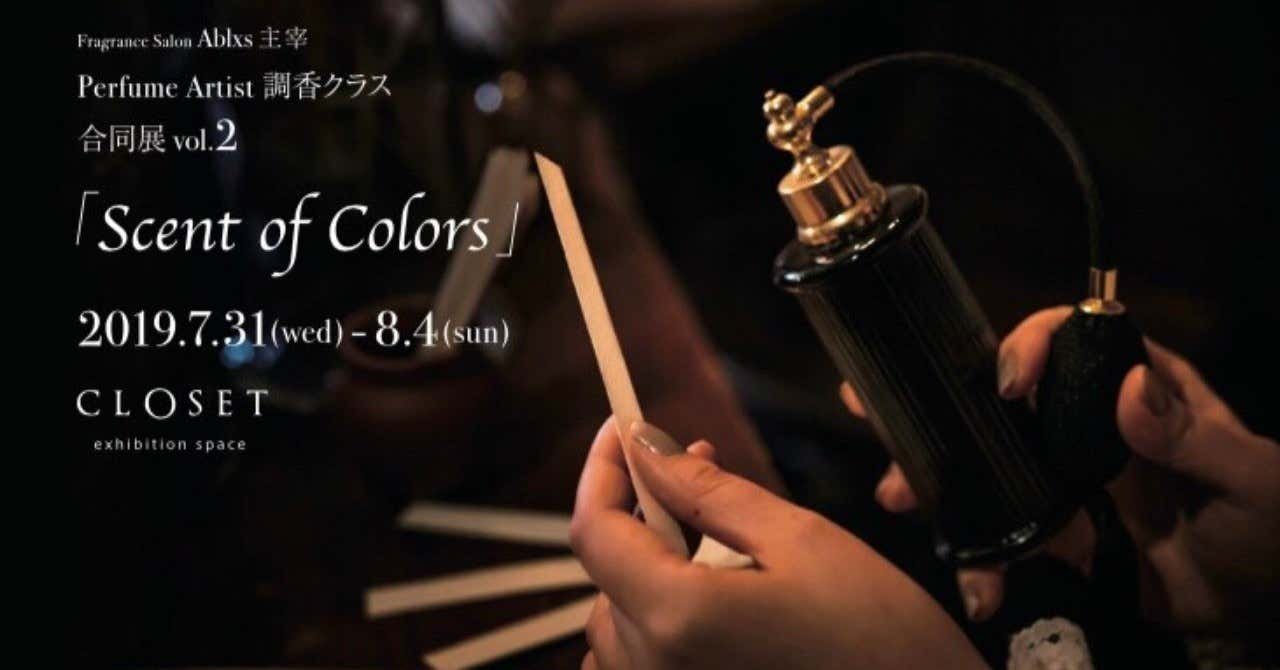 Scent_of_Colors表