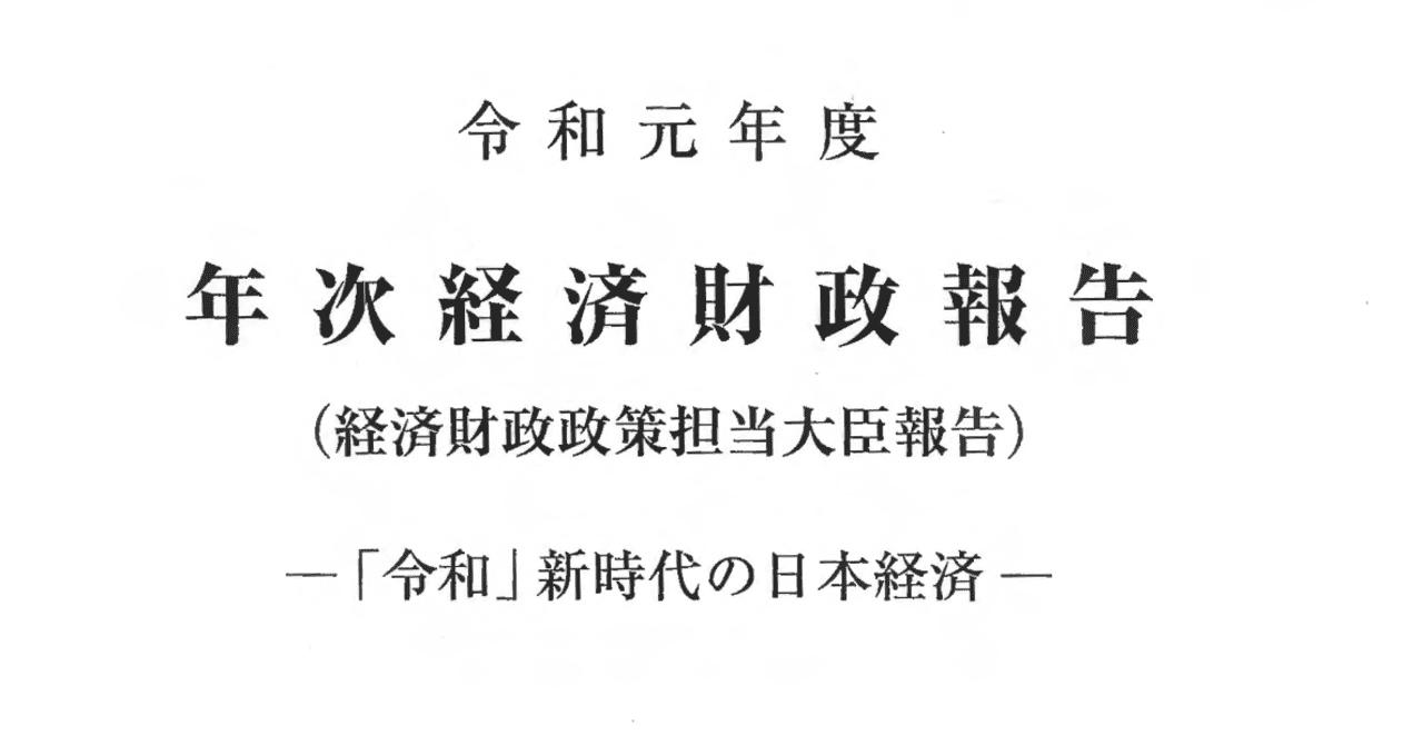 経済財政白書19