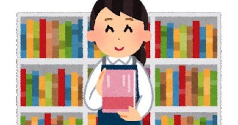 本屋で働く女子