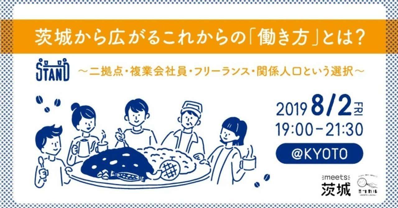 茨城イベント