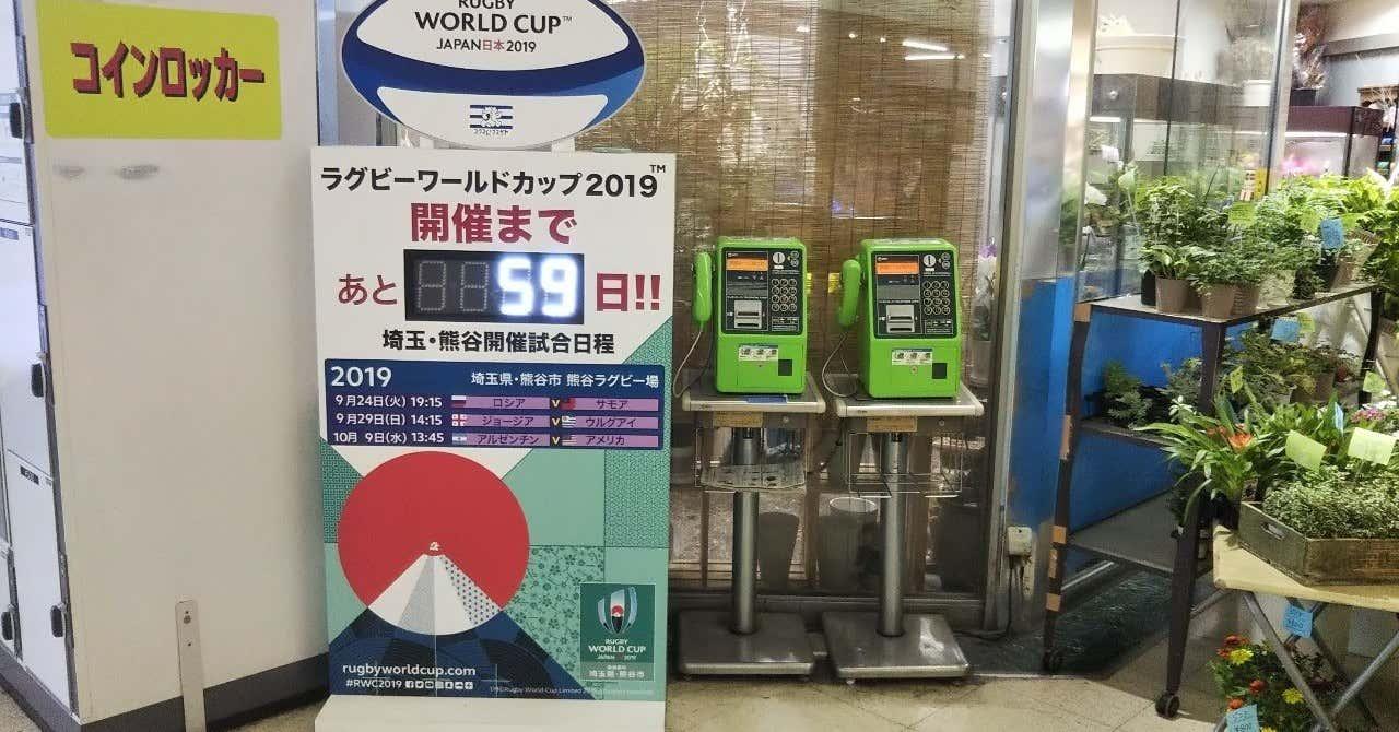 20190723熊谷駅カウントダウンボード