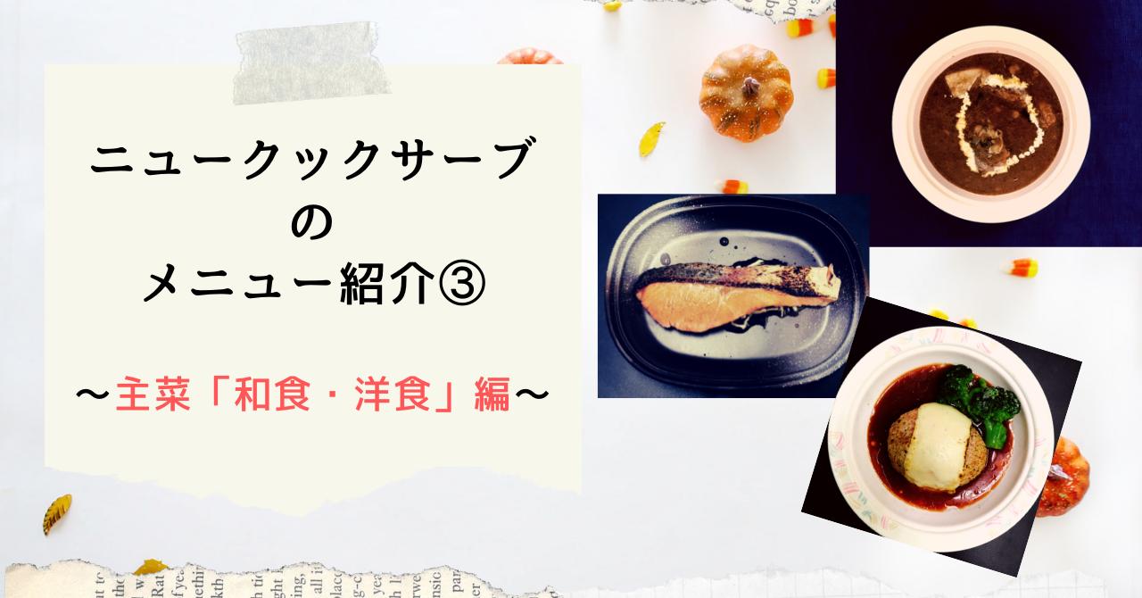 アイシェフ_-_メニュー紹介_note__2_