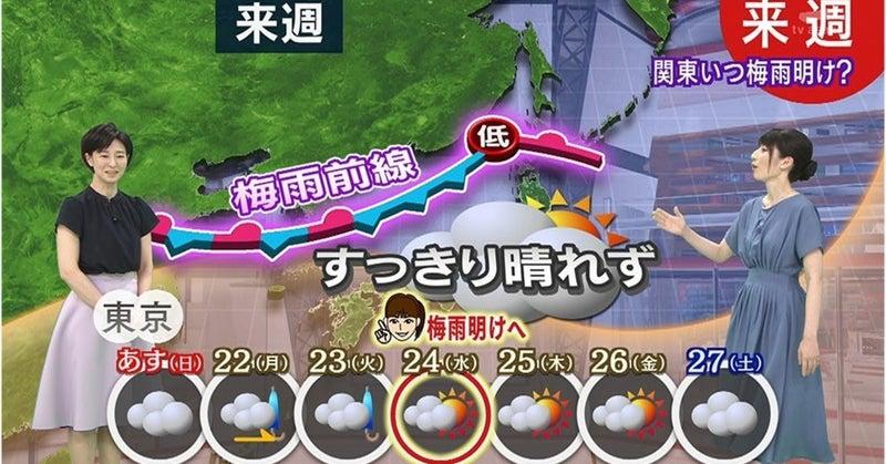 梅雨 明け いつ 東京